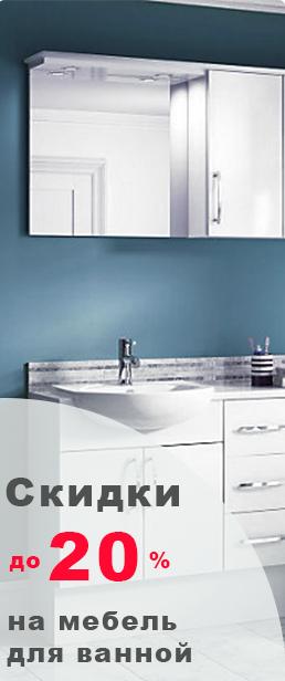 Баннер сайта Выгодно заказать мебель для ванной можно на SanVaro.Ru